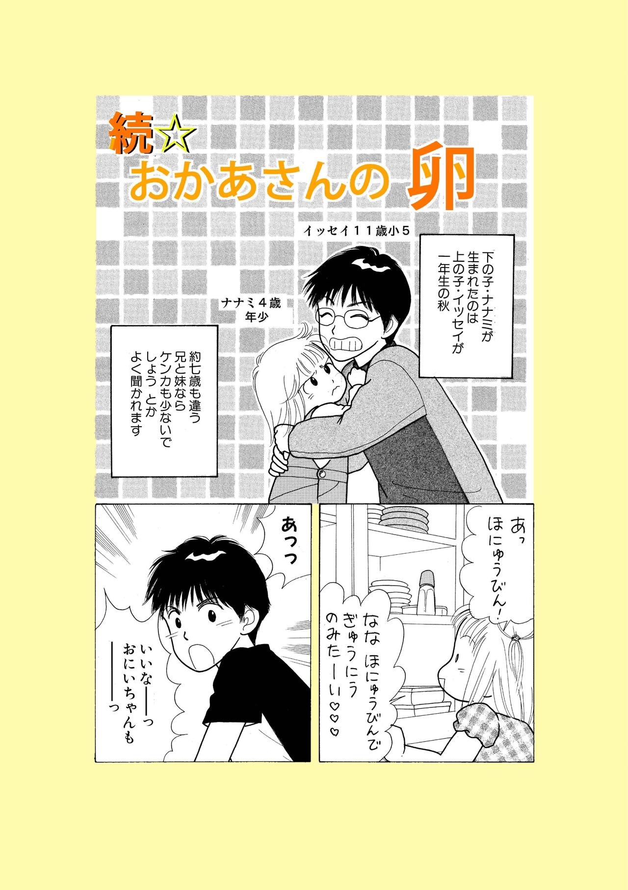 #育児コミック #エッセイ漫画 #漫画 #子育て