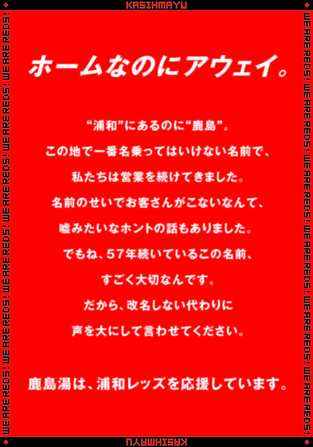 kashimayu-2_ページ_01