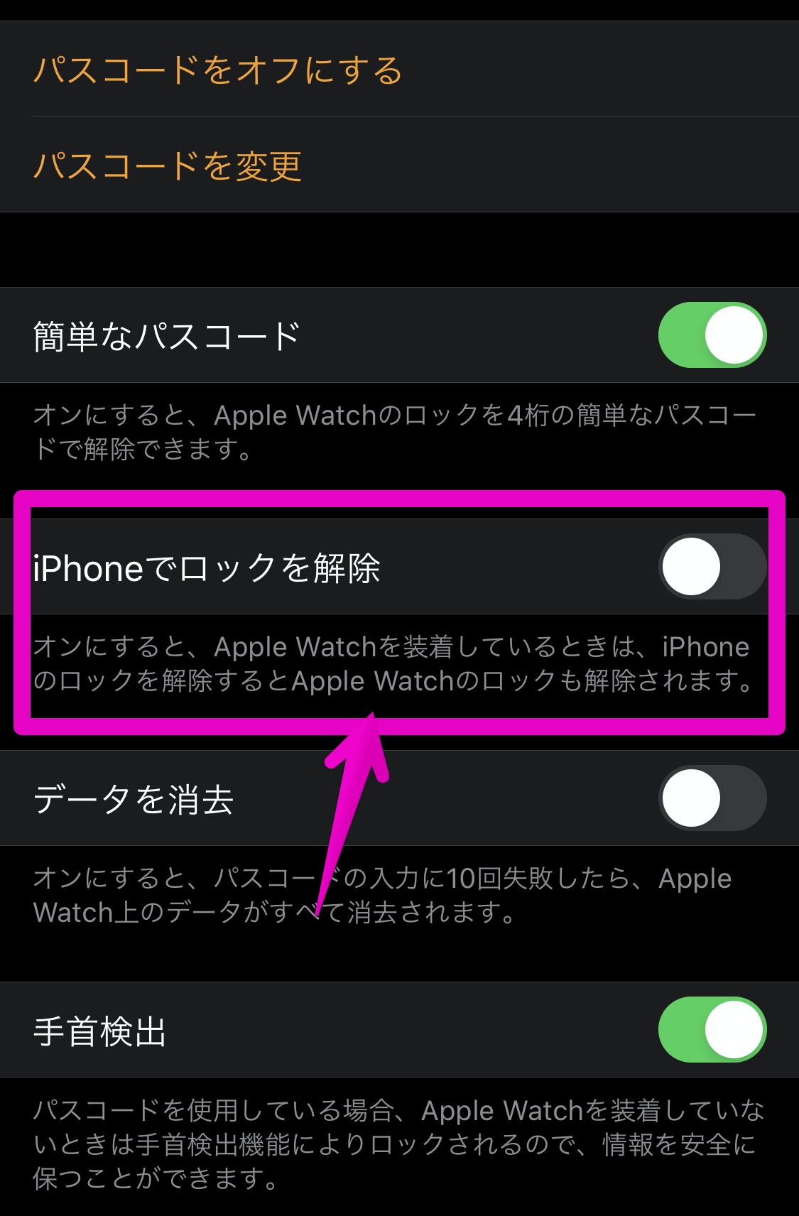 Iphone apple watch ロック 解除 マスク着用時にiPhoneのロックをApple