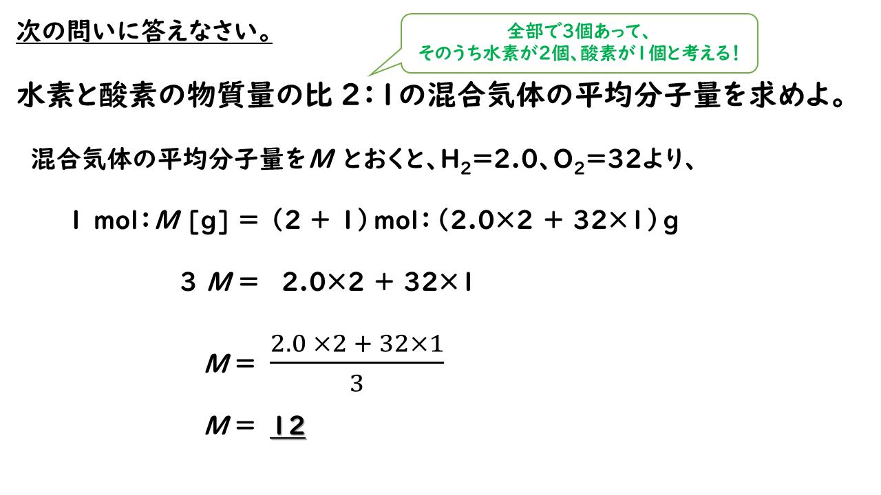 分子量 求め 方 平均