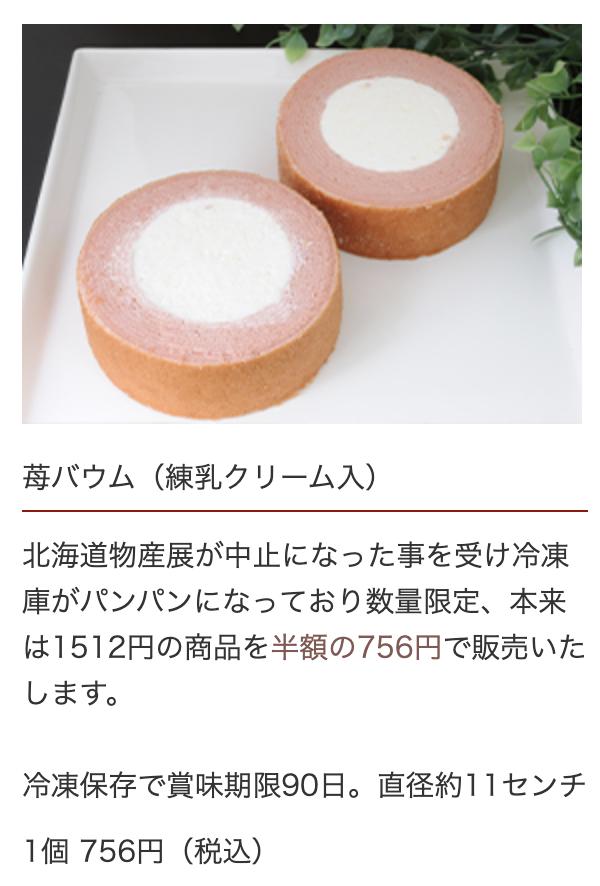 北海道 緊急 在庫 処分 sos