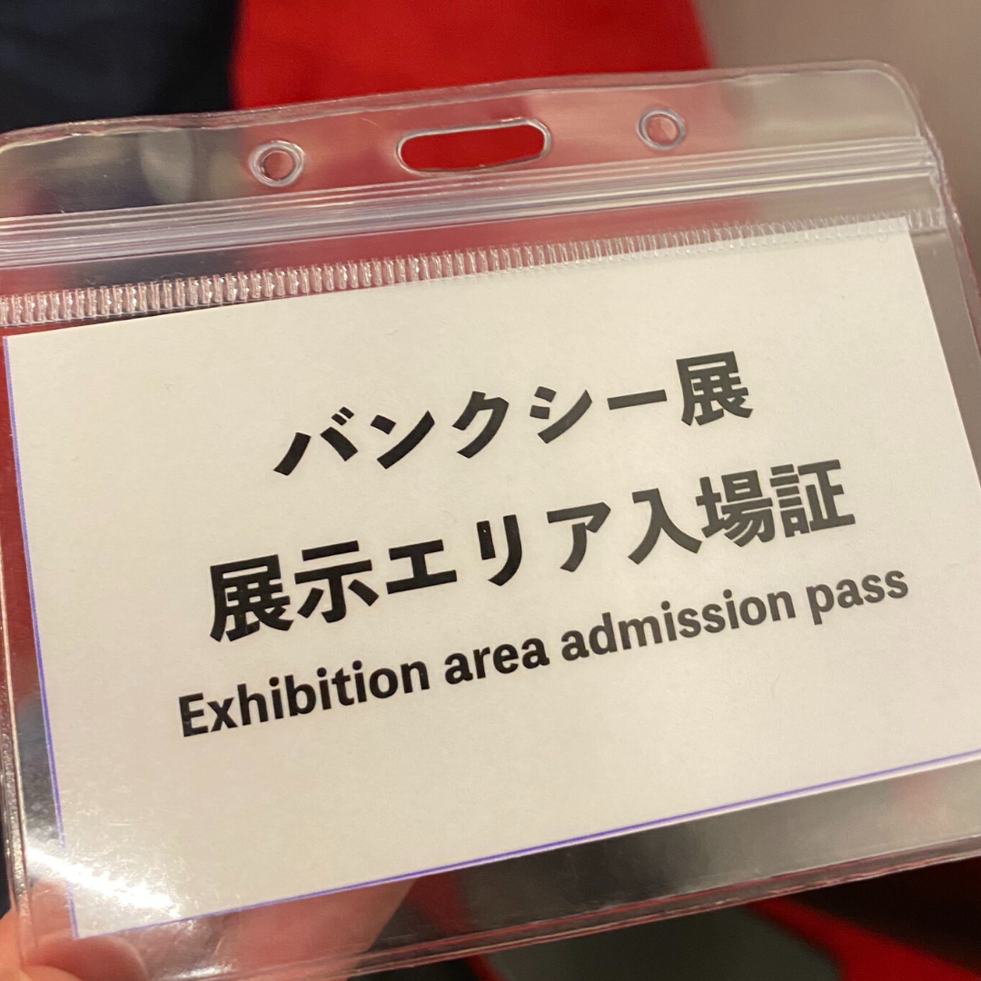 チケット バンクシー 展 大阪