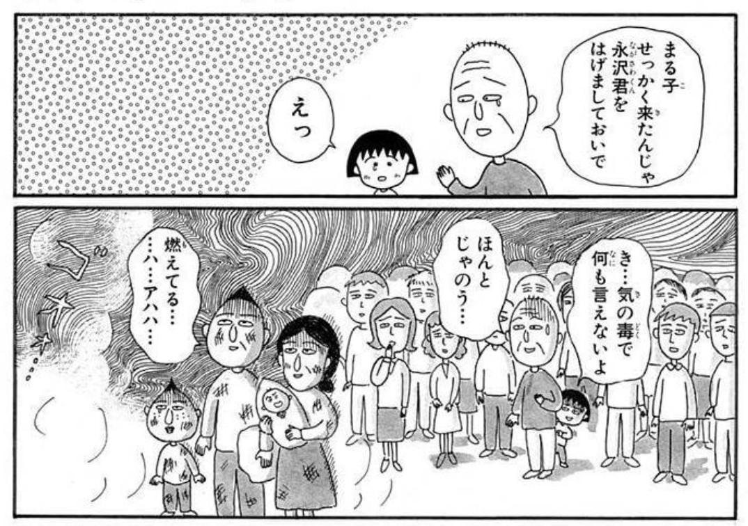 ちびまる子ちゃん 永沢君 火事