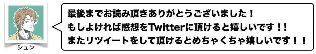 スクリーンショット 2020-03-30 23.32.08