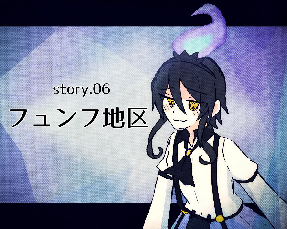 story.06 フュンフ地区|ひねりあげ|note