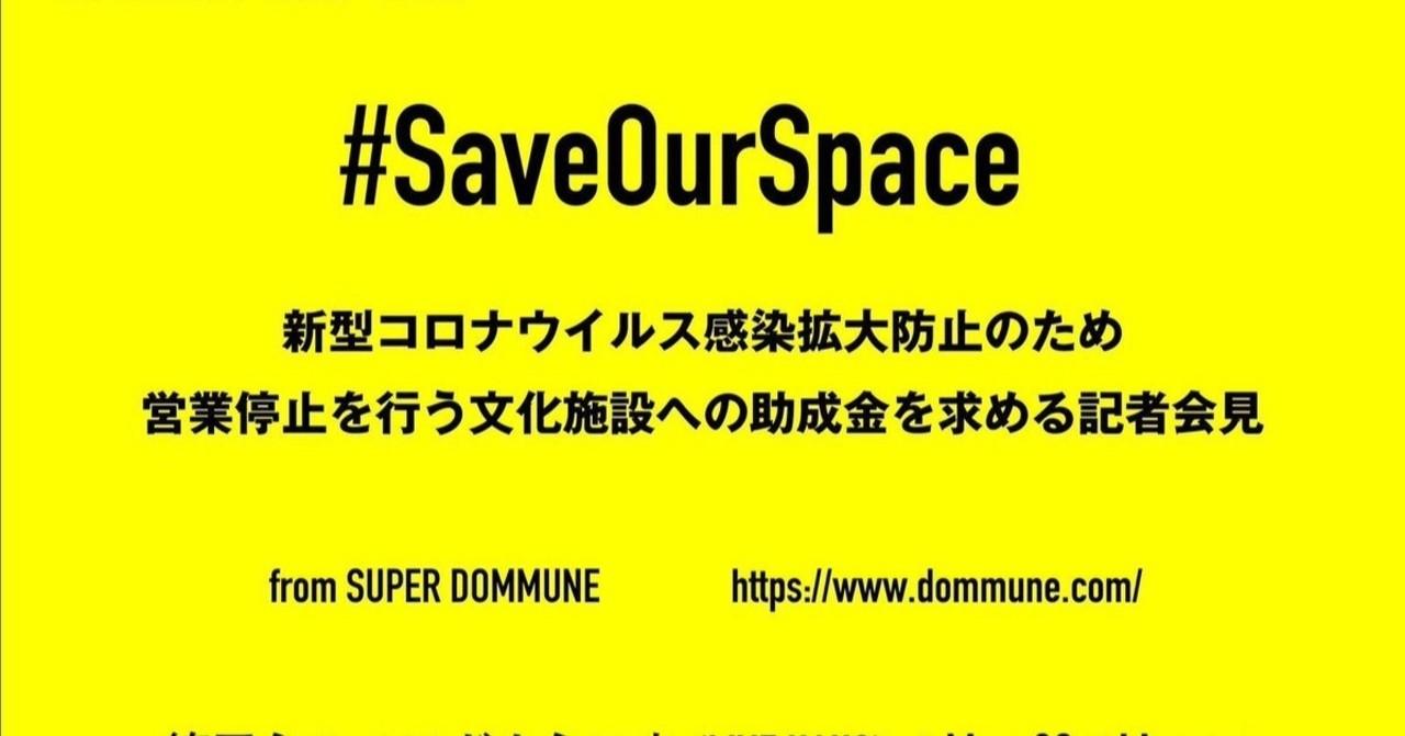 3/31昼に記者会見が決定、「#SaveOurSpace」は新型コロナの影響で苦しむ文化産業の光となるのか?