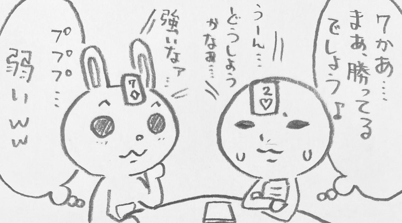 サシ飲み ゲーム