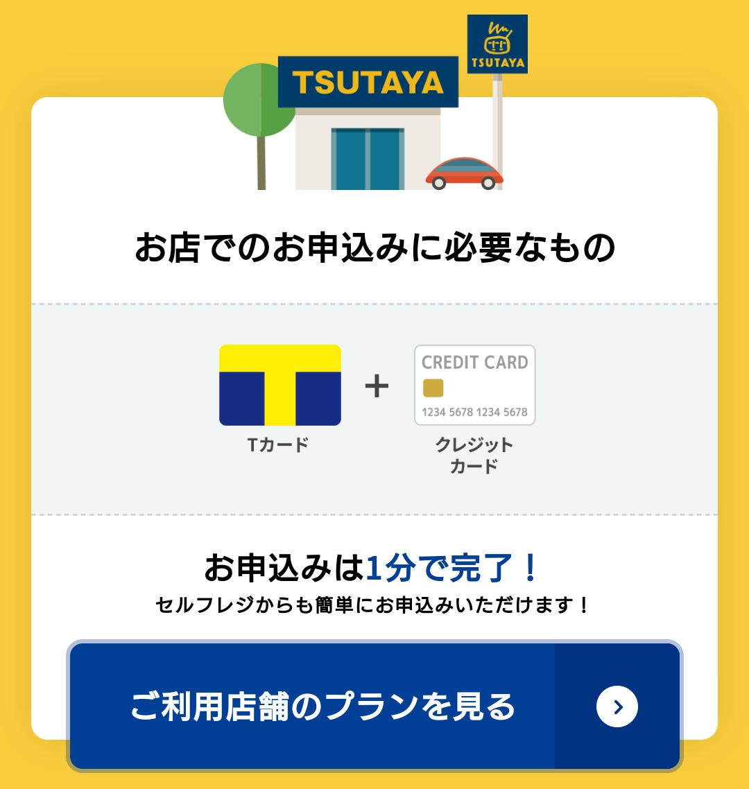 プレミアム 解約 tsutaya