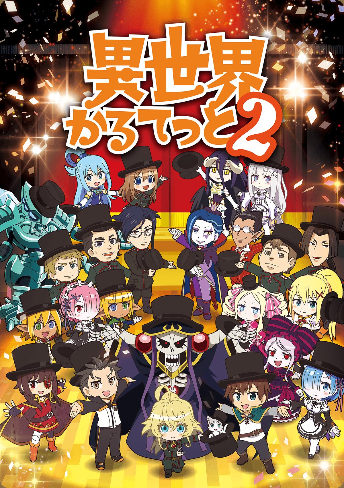 冬 2020 ランキング 年 アニメ