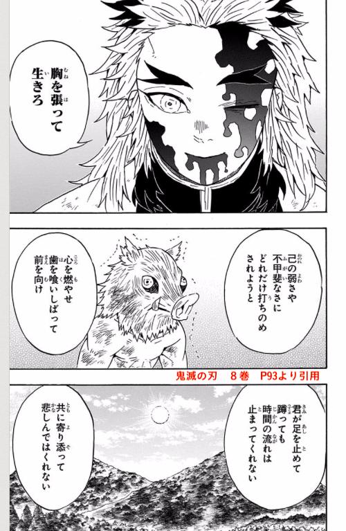 煉獄 杏寿郎 死