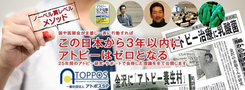 皮膚科医Tさんのアトピー論を斬る 【11】『アトピー性皮膚炎診療のポイント』