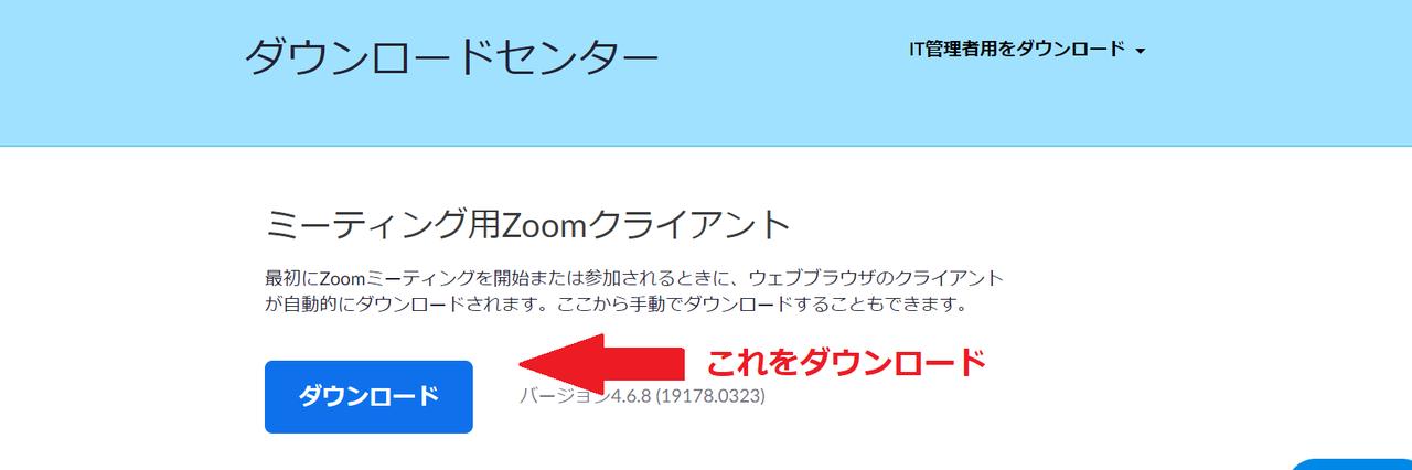 ミーティング用 zoom クライアント