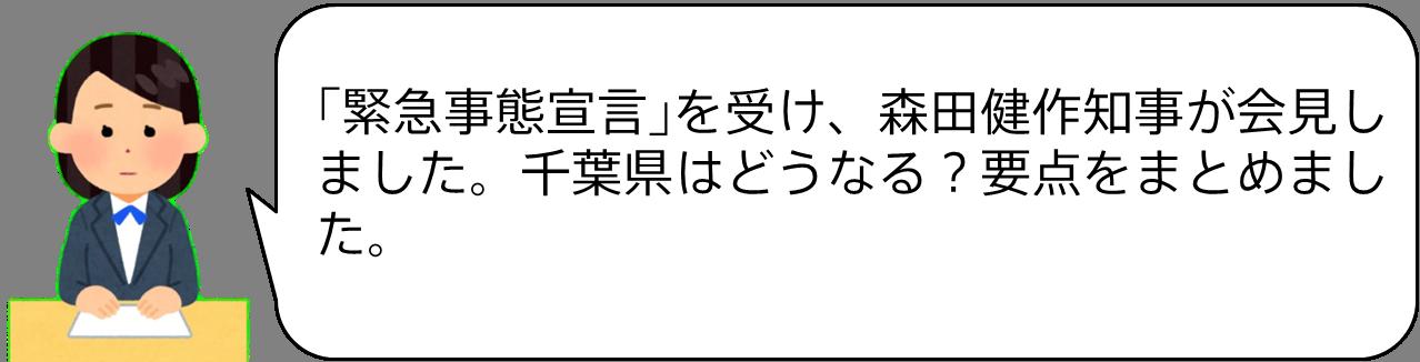 千葉 緊急 事態 宣言
