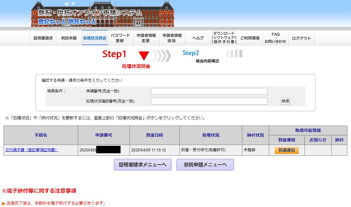 取得 オンライン 謄本