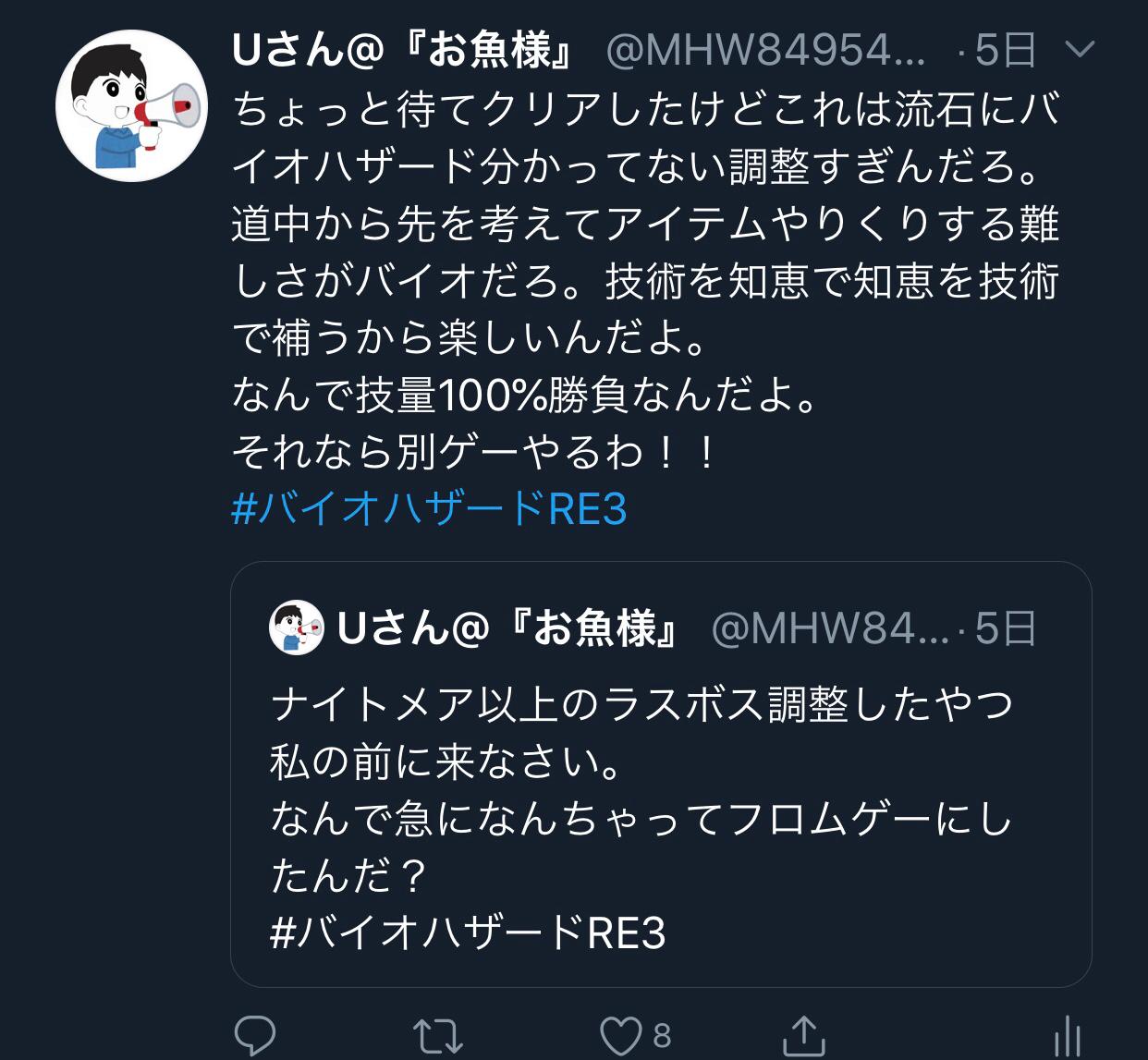 re3 ナイトメア