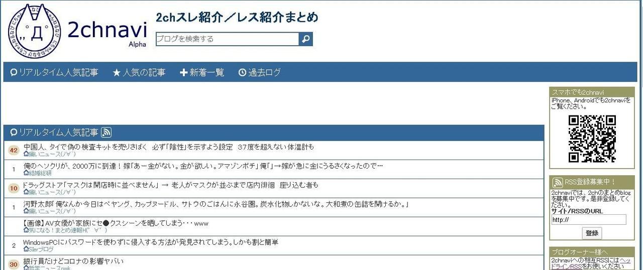 アンテナサイト 登録