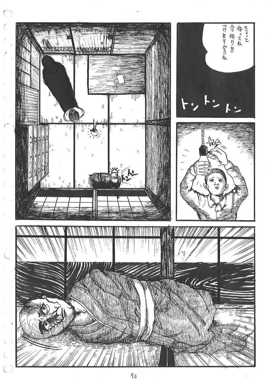 江戸川 乱歩 漫画 芋虫