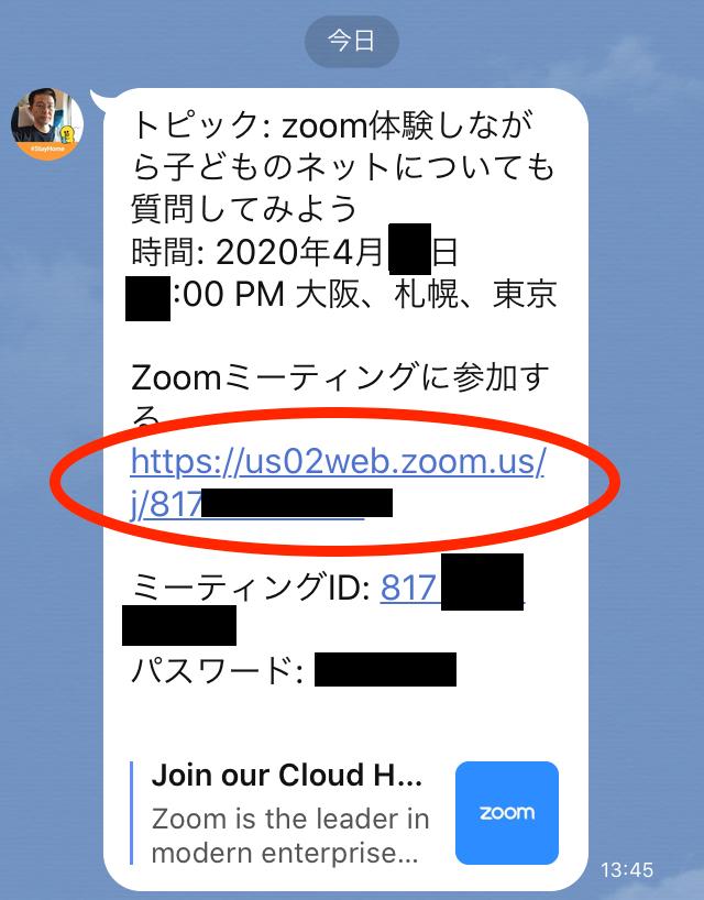 の zoom 仕方 招待