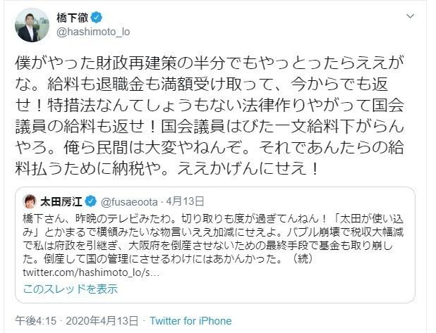 太田 房江 退職 金