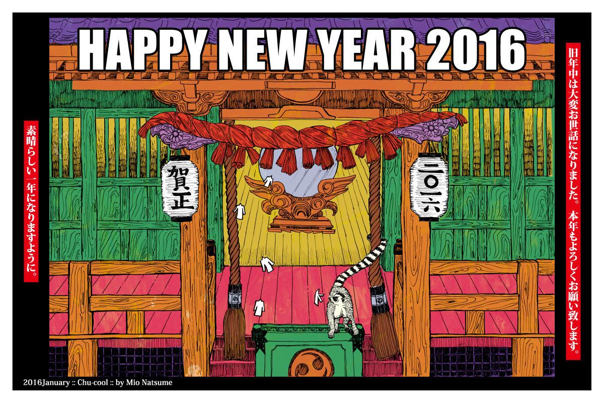 改めまして、遅ればせながら2016年あけましておめでとうございます。今年もますます制作に励んでいく所存です。本年もよろしくお願い致します。 なお、年賀状は只今印刷中です。刷り上り次第、頂いた方へのお返事を書いていきますので、もう少々お待ち頂ければ幸いです。ほんと遅くなってすみませんでした!!!