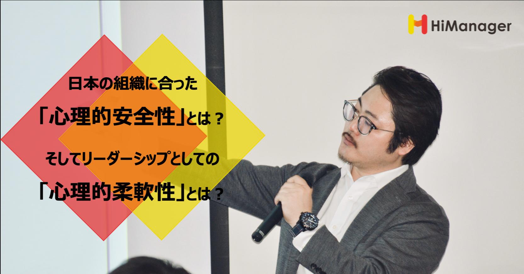 日本の組織に合った「心理的安全性」とは?そしてリーダーシップとしての「心理的柔軟性」とは? ハイマネージャー / HiManager note