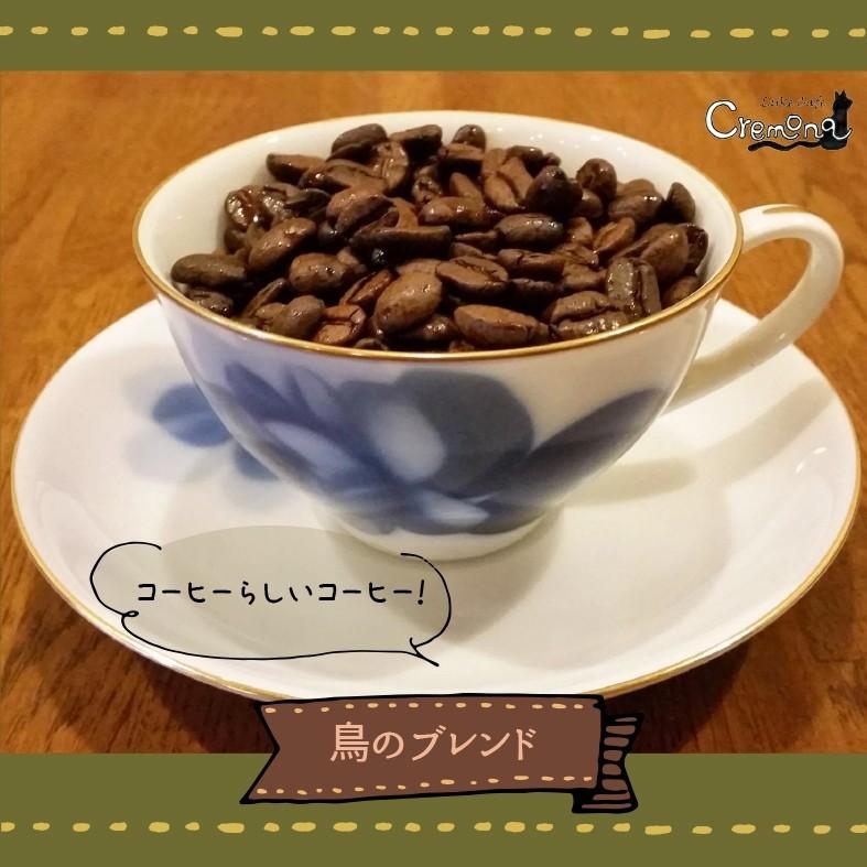 【鳥のブレンド】|コーヒーらしさってなんだろう