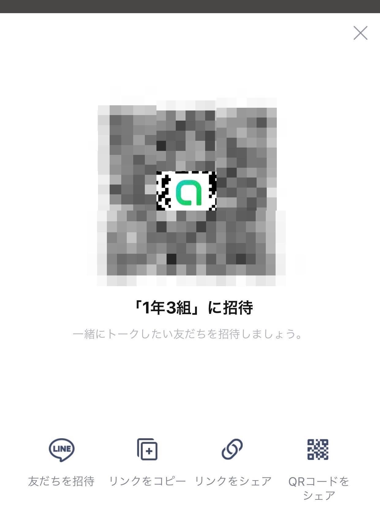 グループ 招待 コード Line qr
