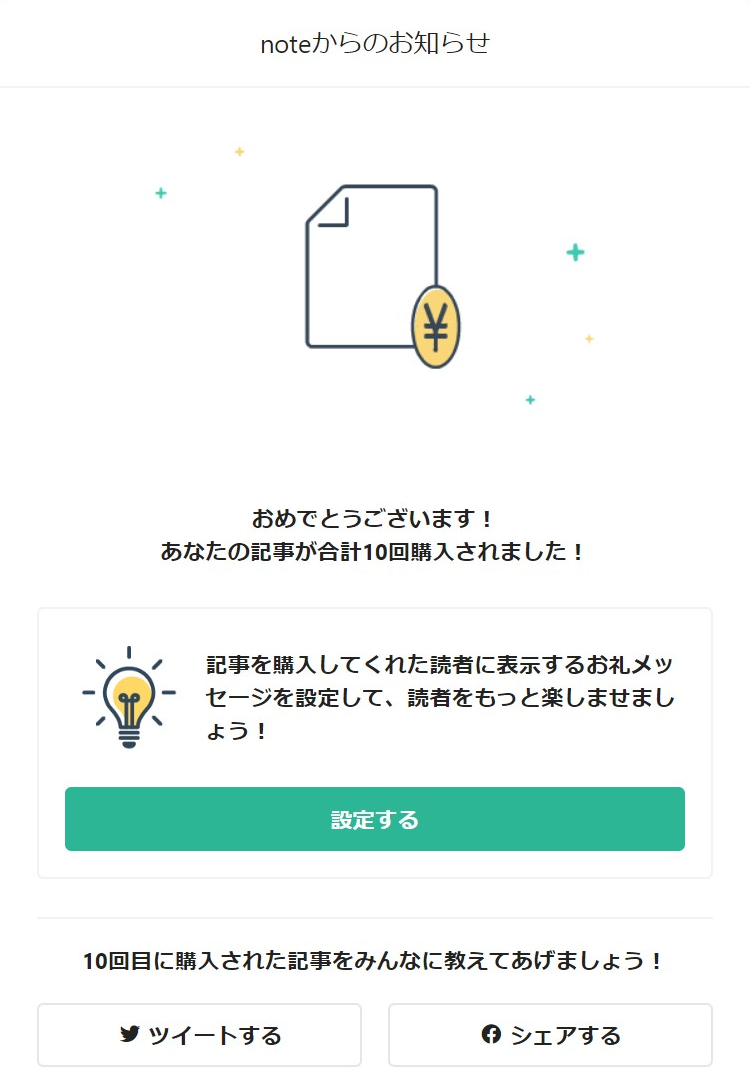 SharedScreenshot.jpg - コピー