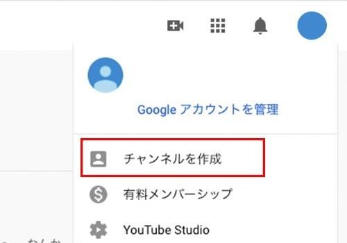 チャンネル 作成 youtube
