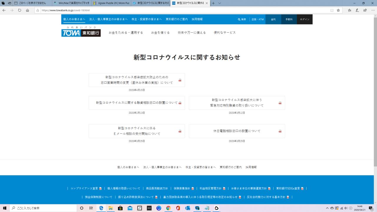 銀行 ホームページ 東和