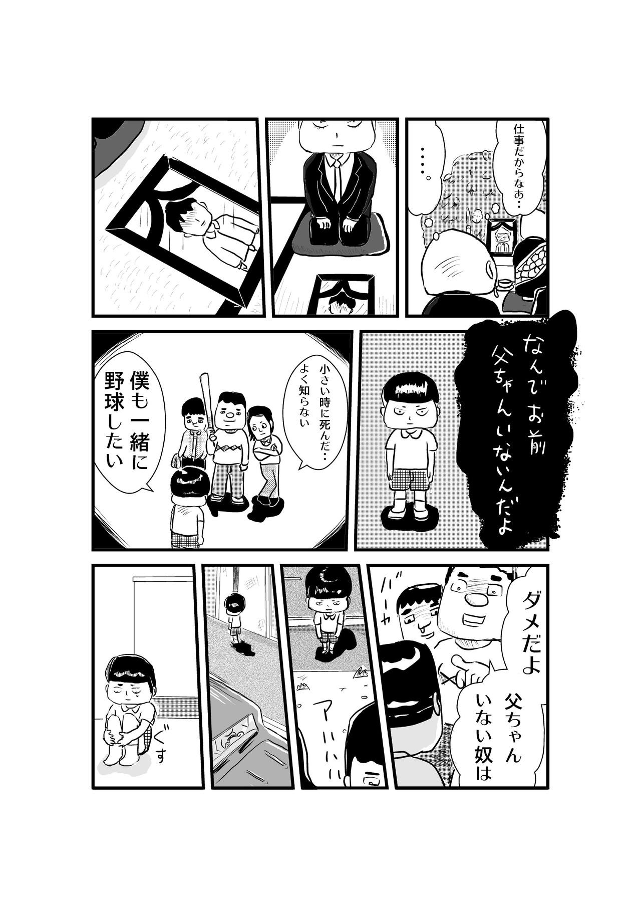 芸人生活 第三十一話 母チャーミングじろうちゃんnote