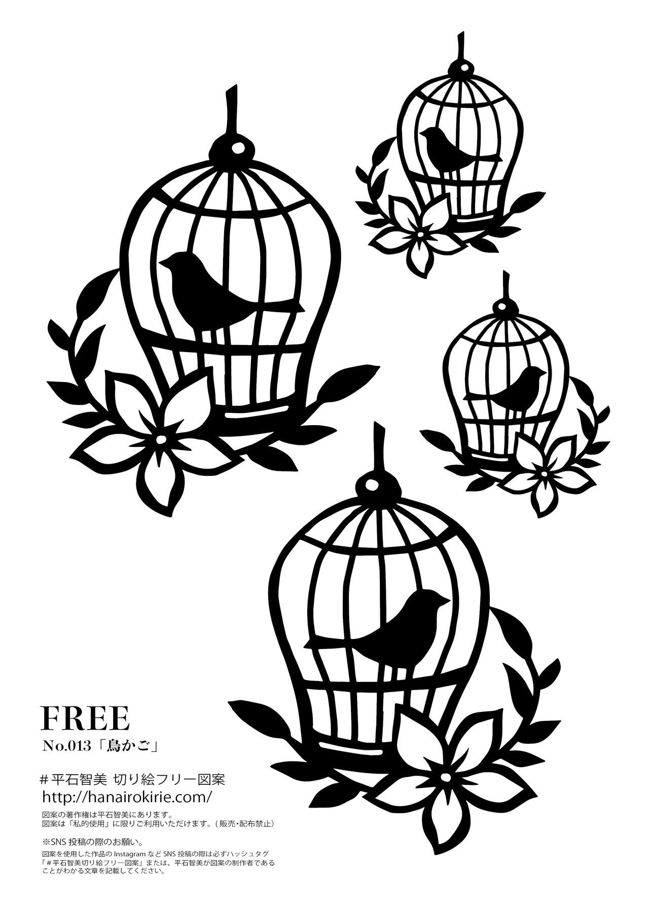 フリー図案no 013 鳥かご の切り絵 華色切絵 平石智美のカラー切り絵を楽しむnote Note
