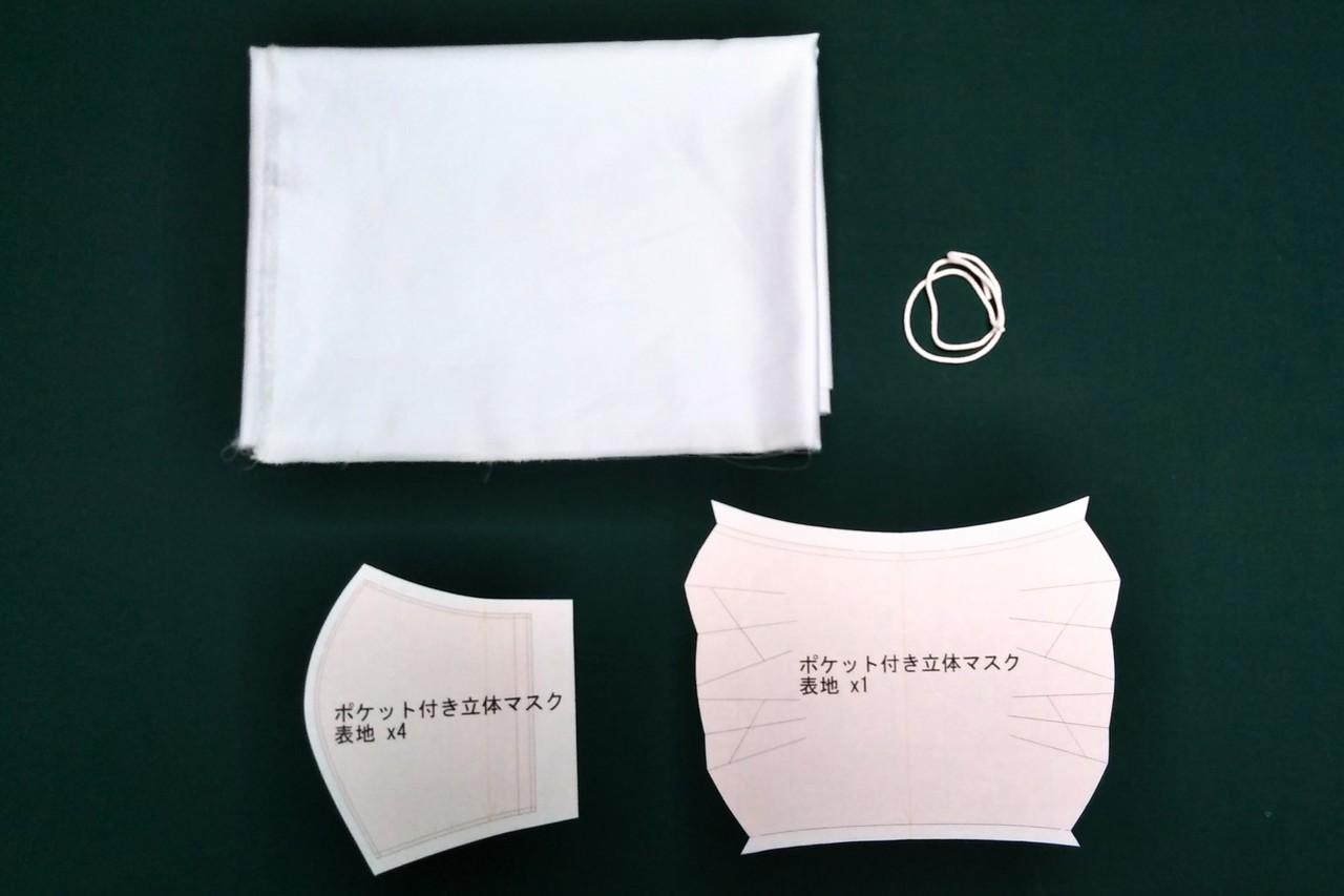 立体 マスク ポケット 作り方