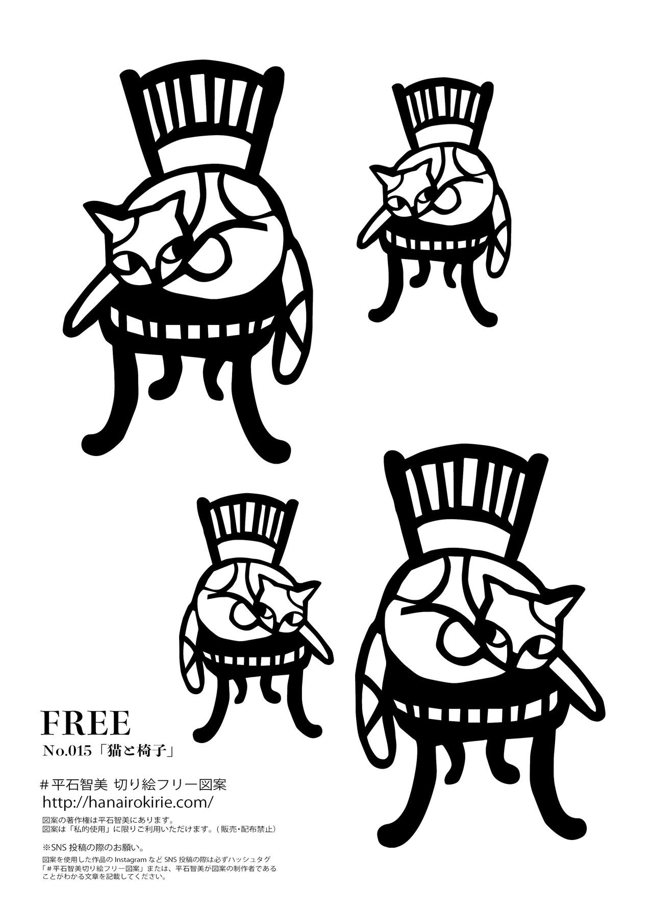 フリー図案no 015 猫と椅子 の切り絵 華色切絵 平石智美のカラー切り絵を楽しむnote Note