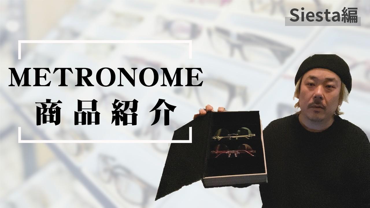 METRONOME商品紹介_Siesta編_サムネ