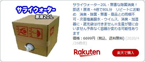 Screenshot_2020-04-26 【楽天アフィリエイト】日本最大級のアフィリエイトプログラム