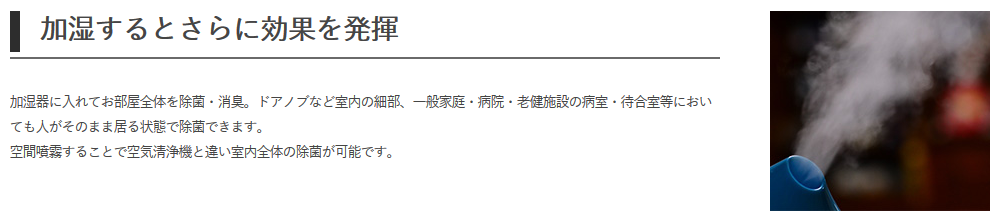 Screenshot_2020-04-27 サライウォーターについて - 次亜塩素酸水の株式会社サライ