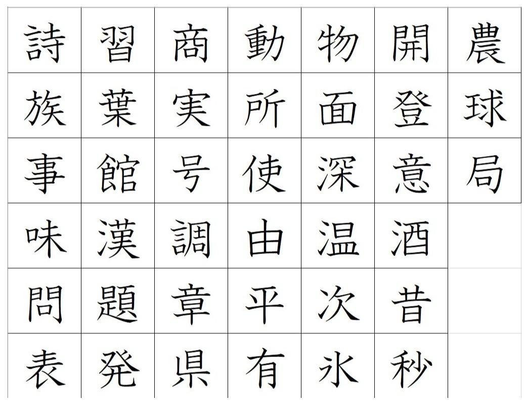 あとをついていく 漢字