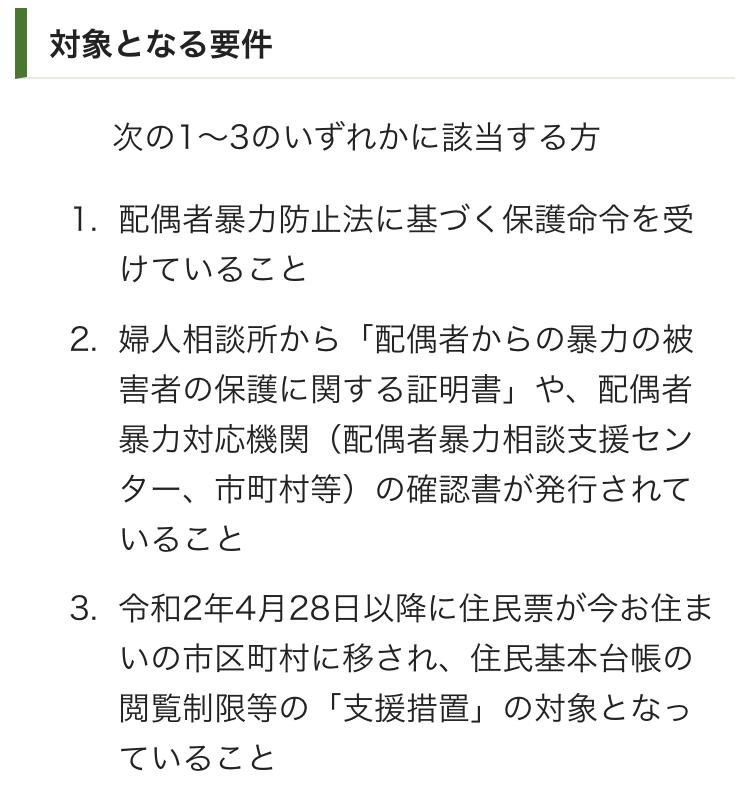 10 万 円 三鷹 給付 市