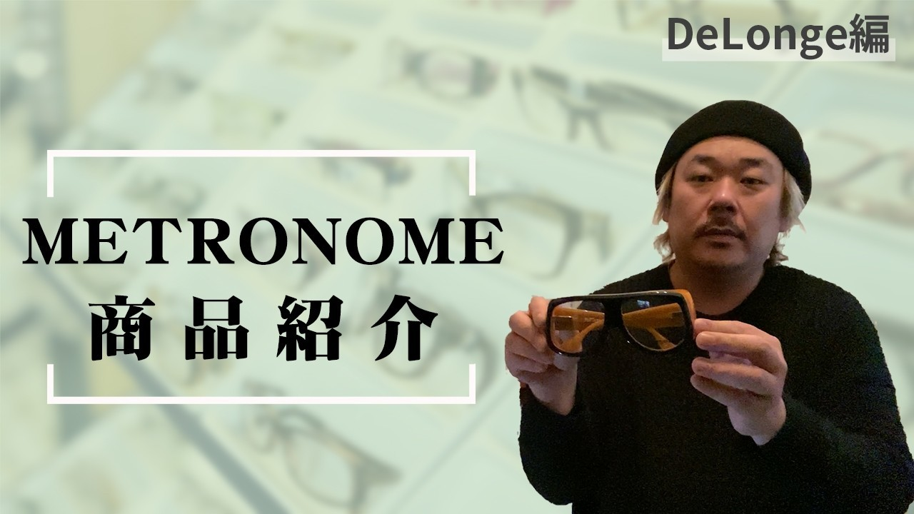 METRONOME商品紹介_DeLonge編_サムネ