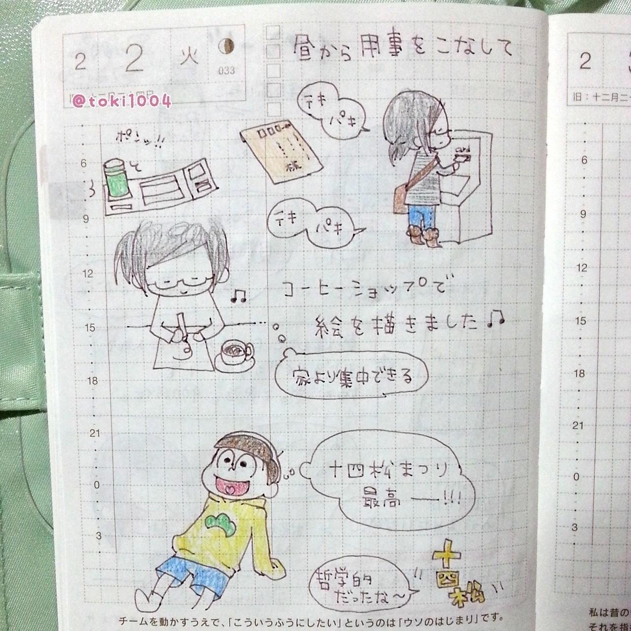ほぼ日手帳 ほぼ日 手帳 イラストエッセイ コミックエッセイ 絵日記
