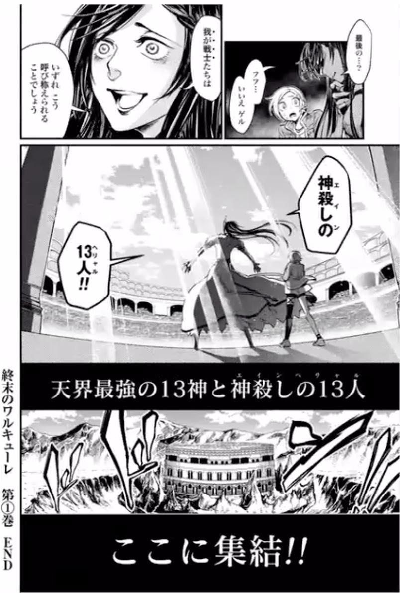 の ワルキューレ 終末