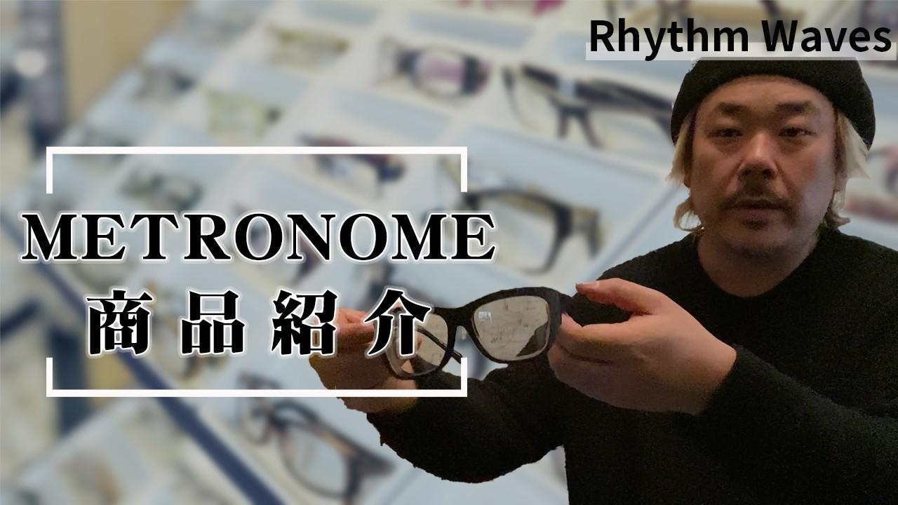 METRONOME商品紹介_Rhythm_Waves編_サムネ
