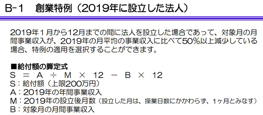 スクリーンショット 2020-05-01 14.39.07