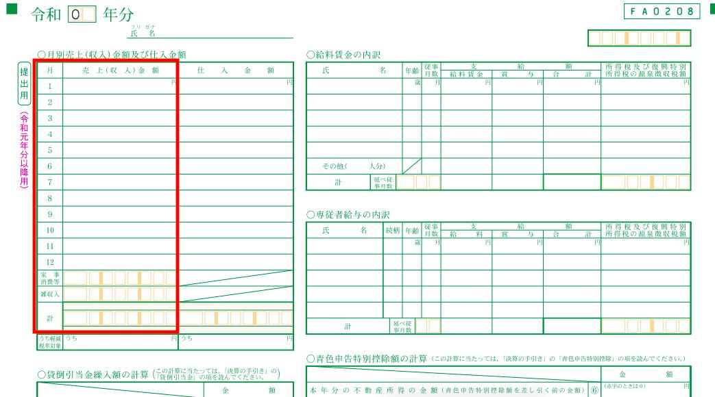 スクリーンショット 2020-05-01 16.03.19