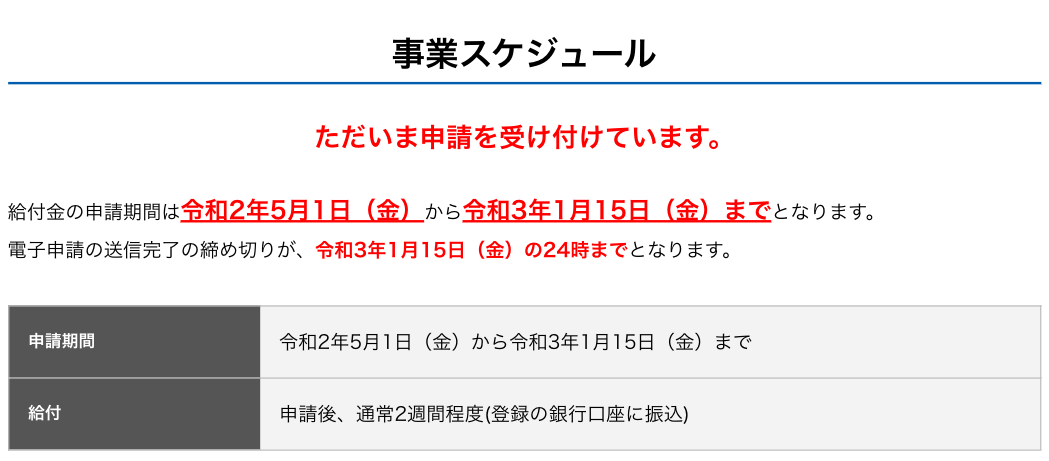 スクリーンショット 2020-05-01 17.30.17