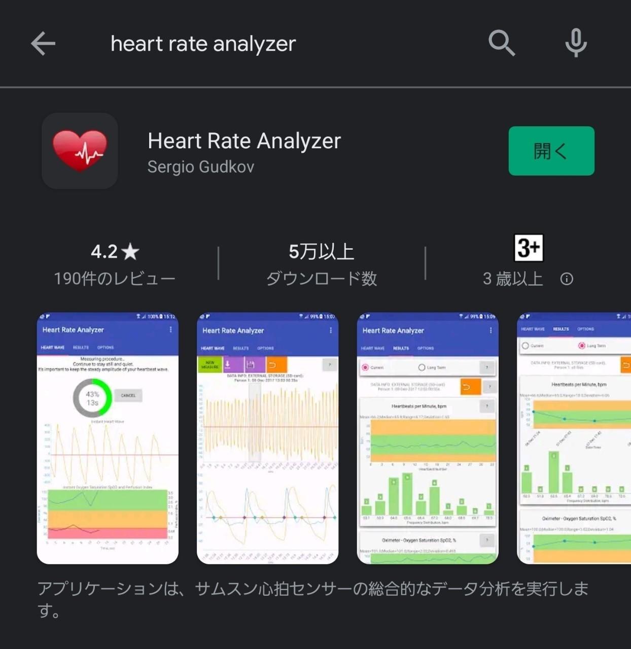 アプリ 血 中 酸素 濃度