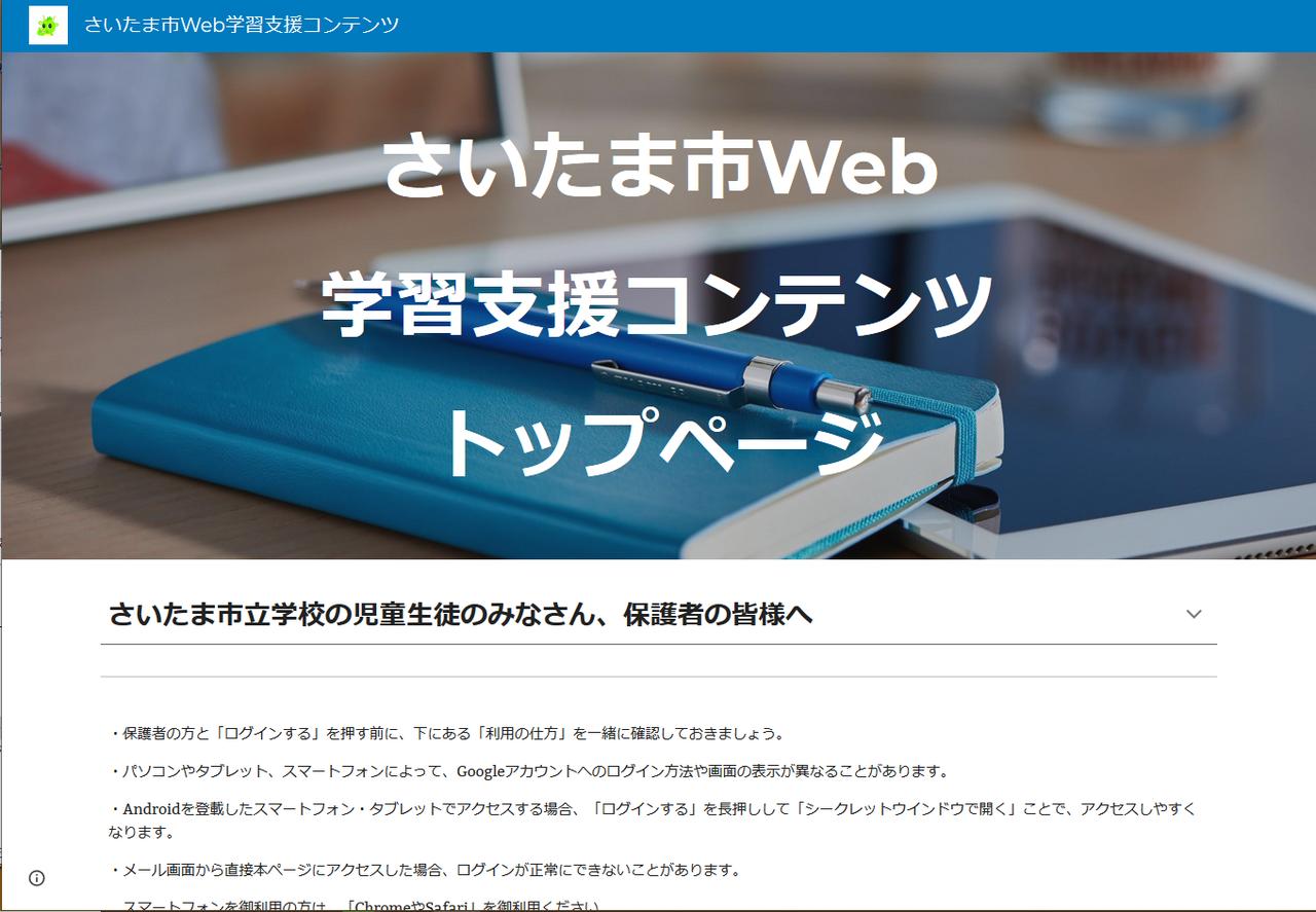 学習 さいたま コンテンツ web 市