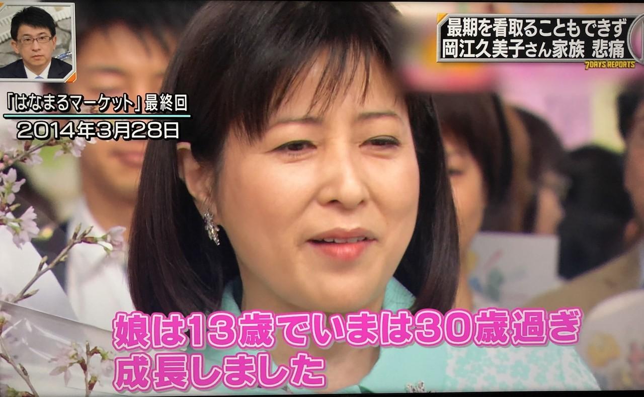 娘 岡江 久美子