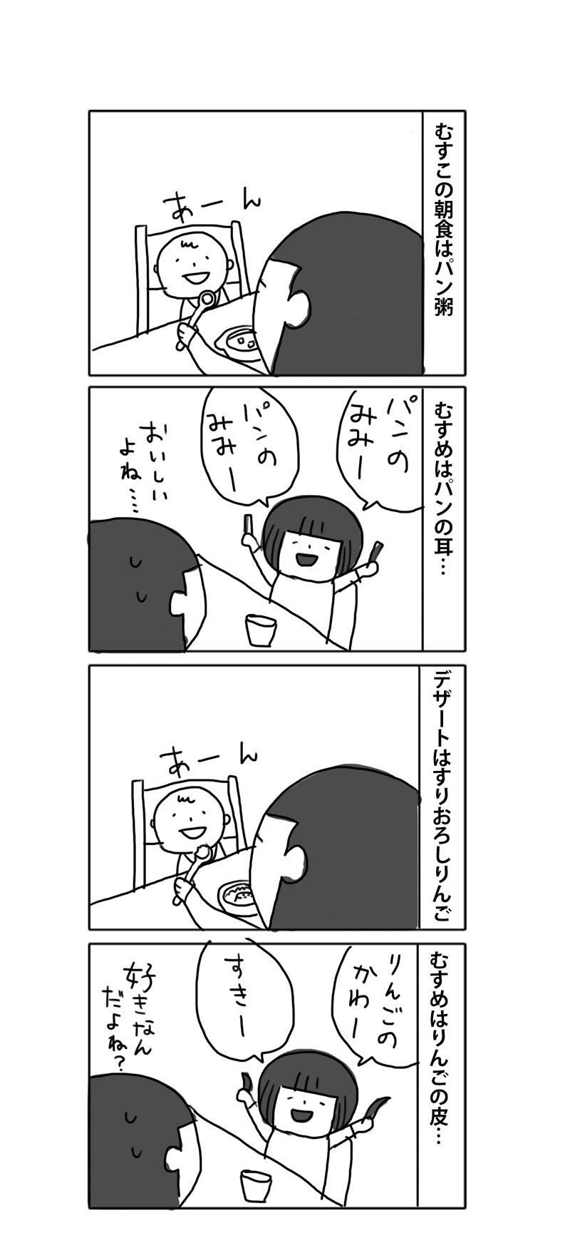 むすめの好物…ふと気付いたら弟の残飯ばかりでした…(^_^;)